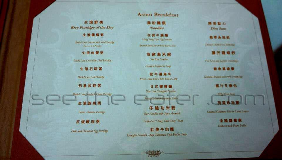 Cantonese breakfast menu